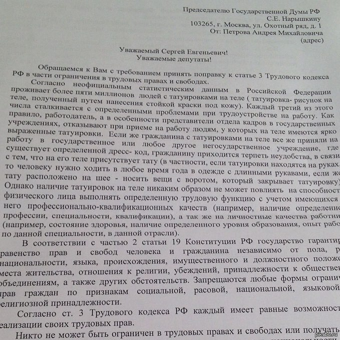 Петиция — что это такое   ktonanovenkogo.ru