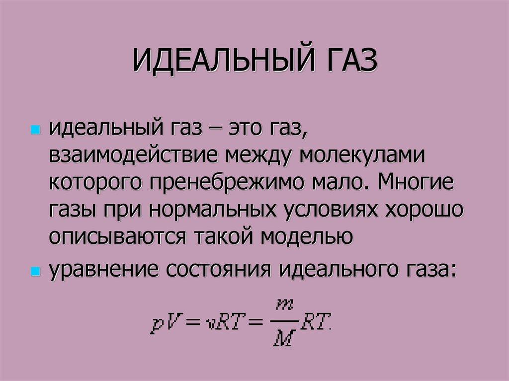 Уравнение состояния идеального газа — википедия с видео // wiki 2