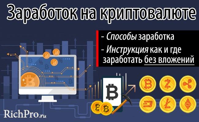 Биткоин (bitcoin) — полный обзор, как зарабатывать, как купить/продать
