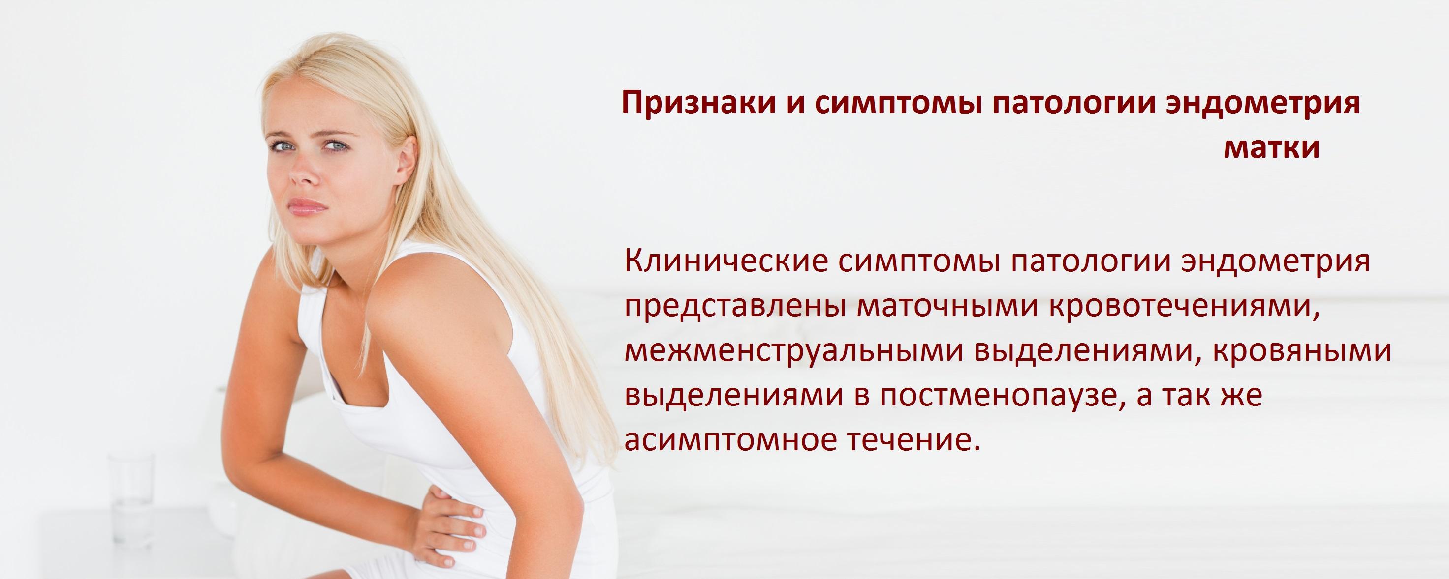 Гиперплазия эндометрия - лечение, симптомы, диагностика болезни