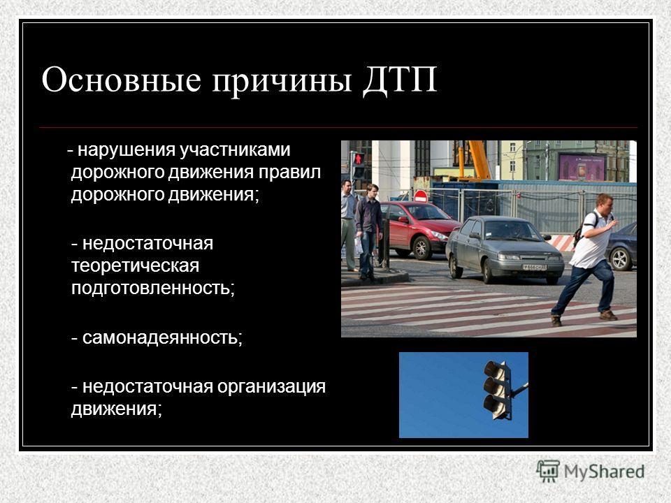 Дорожно-транспортное происшествие (дтп). понятие и виды