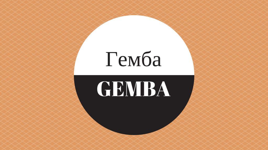 Гемба — википро: отраслевая энциклопедия. окна, двери, мебель