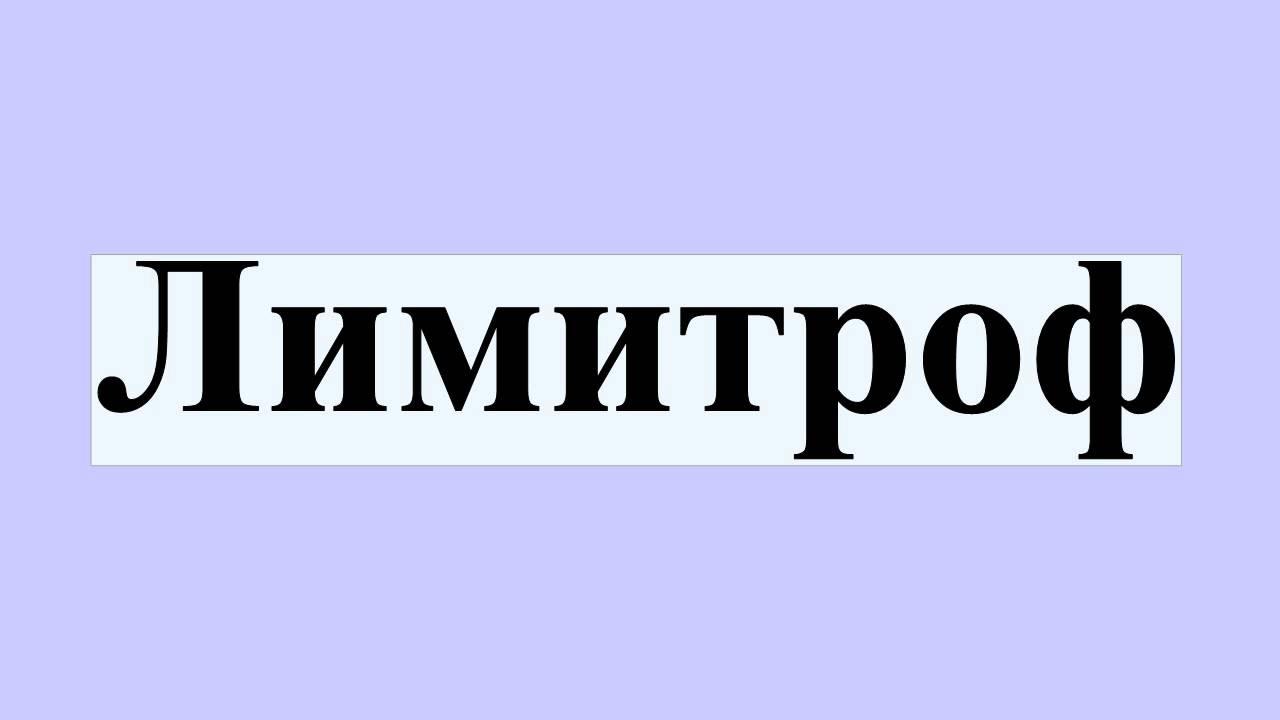 Лимитроф