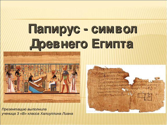 Папирус — википедия. что такое папирус