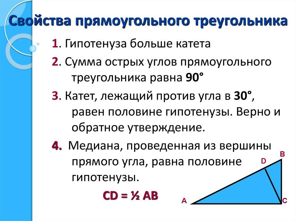 Геометрическая фигура: треугольник