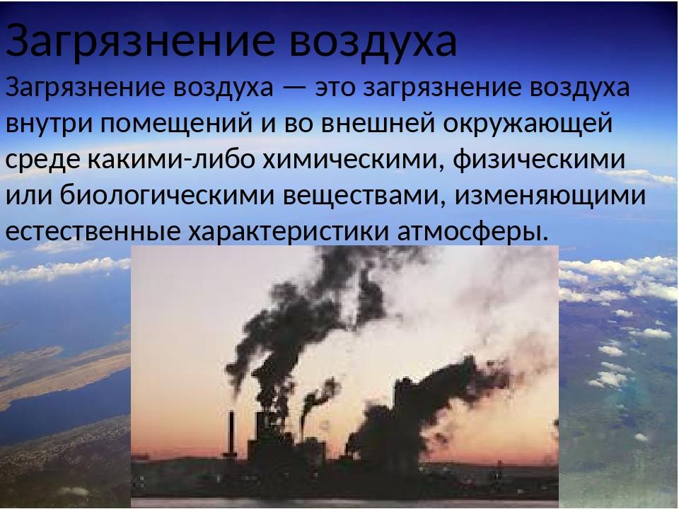 Загрязняющие вещества: коды, классификация, пдк, перечень