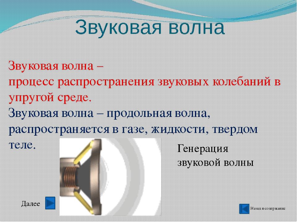 Акустические системы: поговорим о звуке (часть 1) / stereo.ru