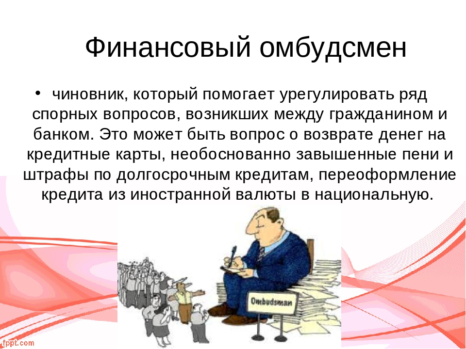 Омбудсмен - кто это? омбудсмен в россии :: businessman.ru
