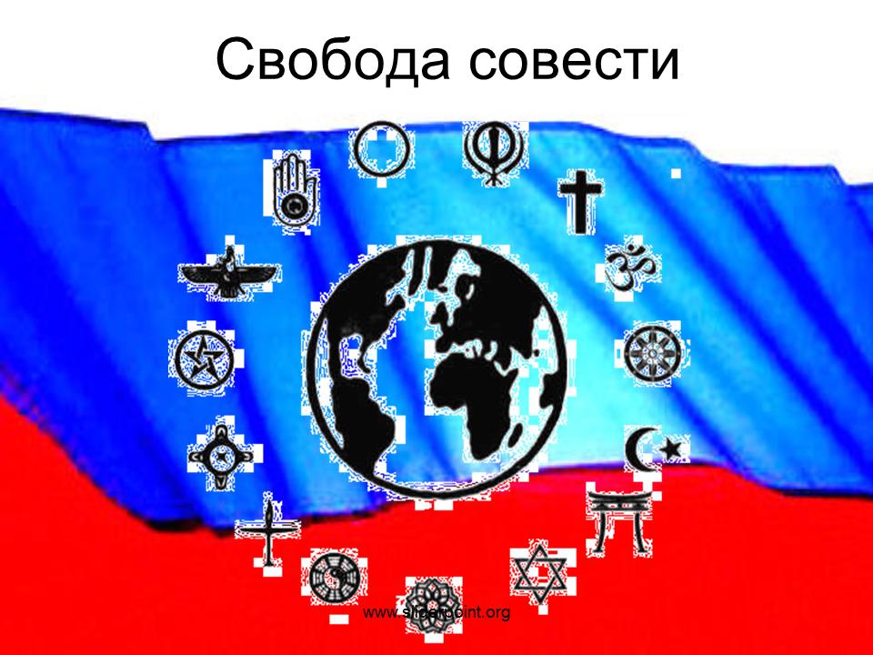 Что значит свобода совести и вероисповедания? значение понятий в законодательстве россии