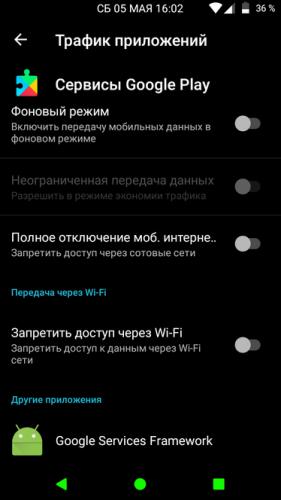 Как отключить фоновый режим на android