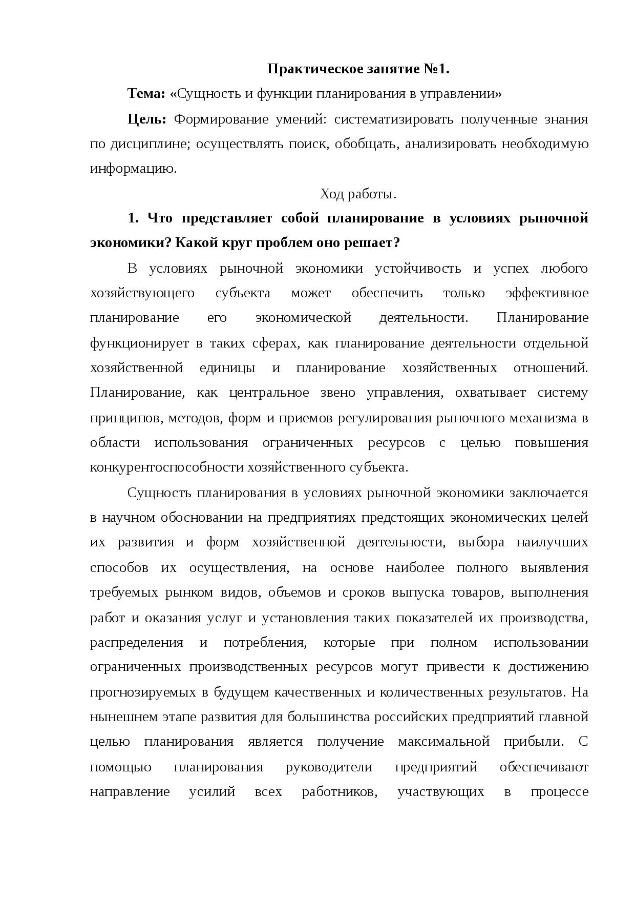 Семинар — что это такое | ktonanovenkogo.ru