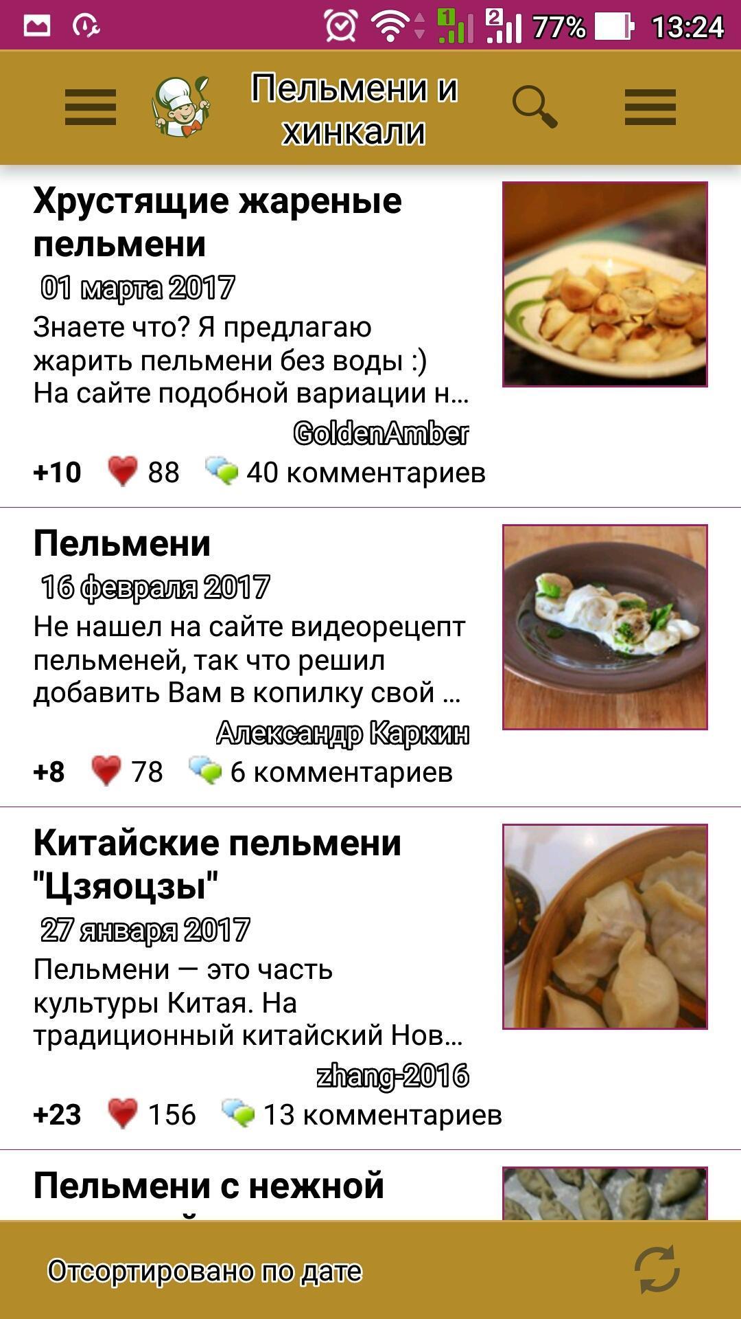 Хинкали – кулинарный рецепт