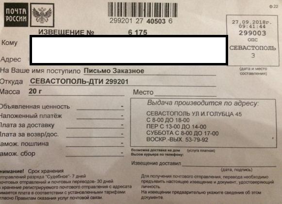Москва дти – заказное письмо: что это, кто отправитель?