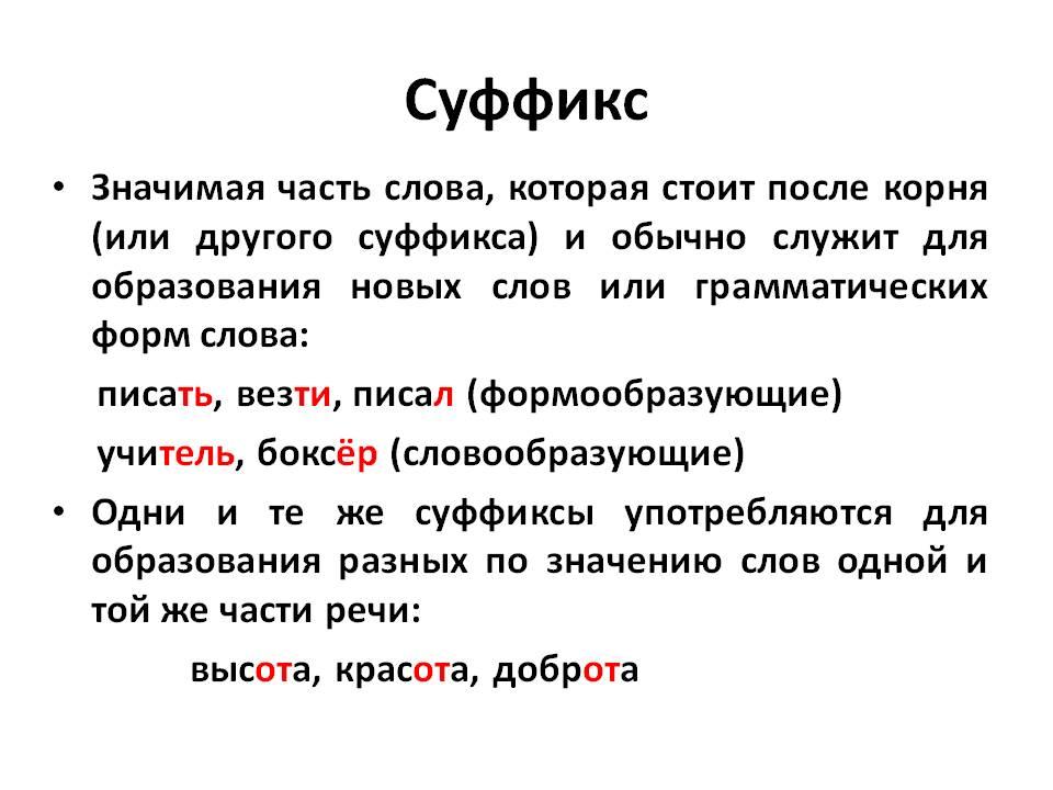 Уроки русского: что это такое суффиксы в русском языке и какие они бывают