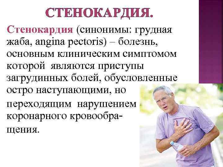 Сердечный кашель: симптомы, причины и методы лечения