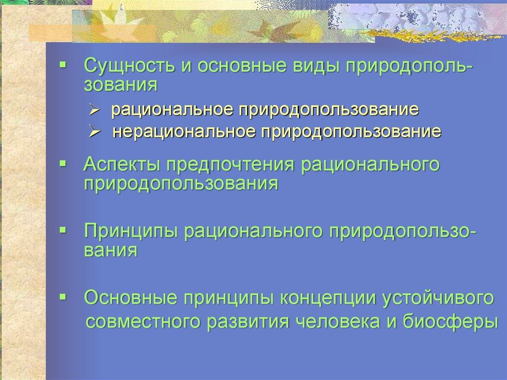 Что такое рациональное природопользование, примеры :: businessman.ru