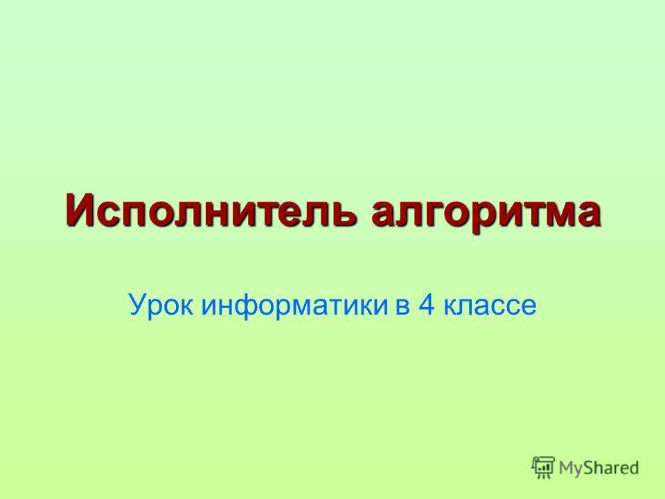Команды и исполнители. система команд исполнителя - алгоритмы и их исполнители - информатика 6 класс.я. рывкинд - учебник - генеза 2014 год