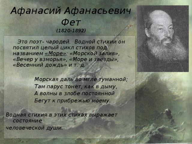 Фет, афанасий афанасьевич — википедия. что такое фет, афанасий афанасьевич