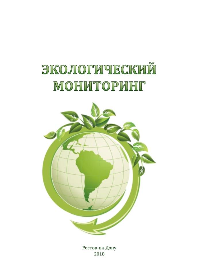 Методы экологического мониторинга — википедия. что такое методы экологического мониторинга