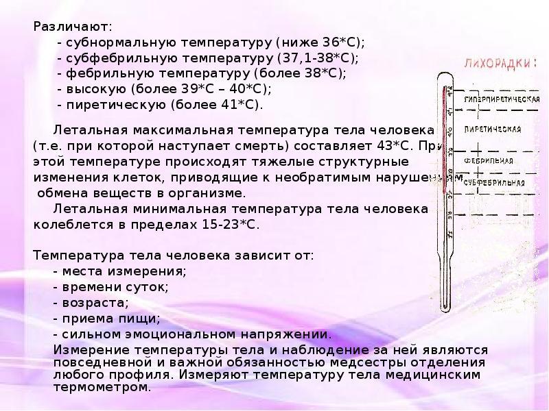 Длительный субфебрилитет - когда держится температура тела 37,2; 37,3; 37,5  без симптомов  у взрослых,  у ребенка -симптомы, причины  | иммунолог-инфекционист в воронеже