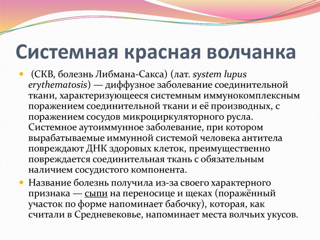Системная красная волчанка: причины, симптомы и лечение в статье ревматолога семизарова и. в.