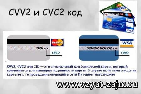 Cvv2/ cvc2 / cid - код банковской карты