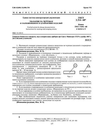 Маркировка — википедия с видео // wiki 2