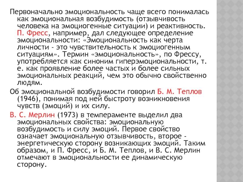 Эмоция — википедия. что такое эмоция