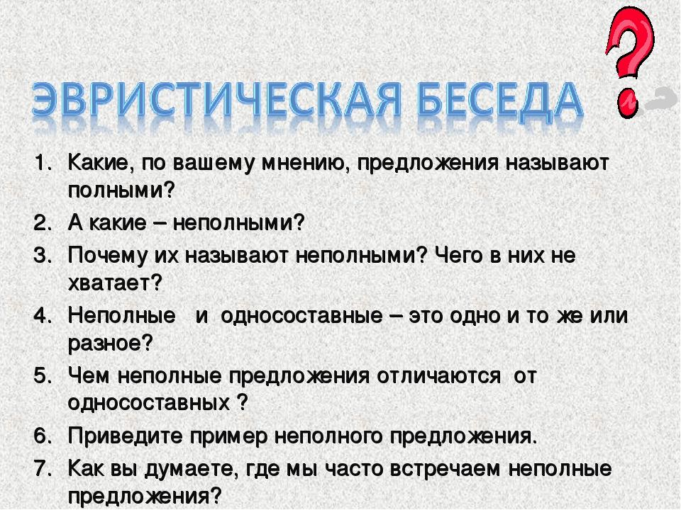 Глава 27. синтаксис. неполные предложения / как устроен наш язык. большой справочник по теории для 5-11 классов / русский на 5