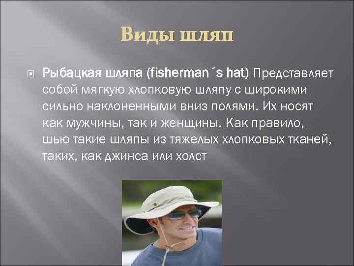 Шляпа (игра) — википедия. что такое шляпа (игра)