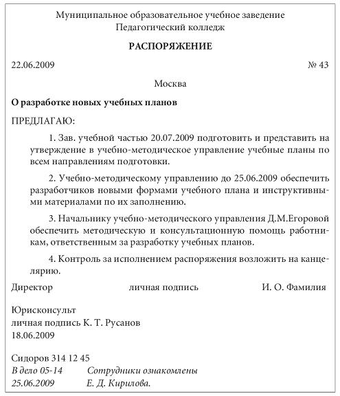 Что такое распоряжение? правила и особенности :: businessman.ru