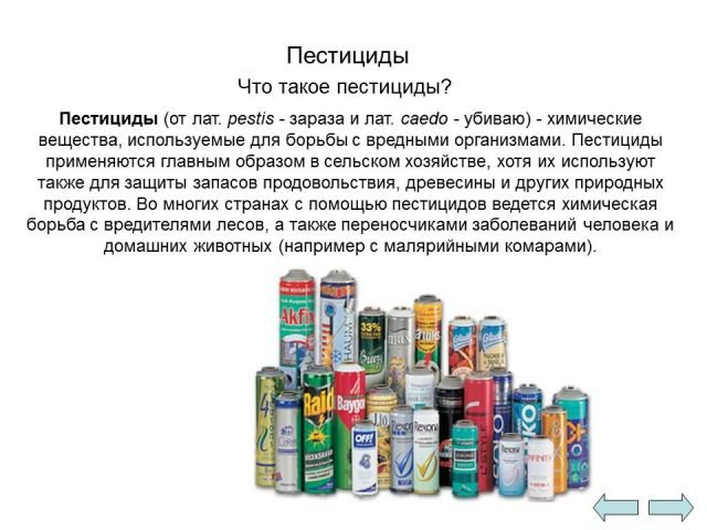 Порошок (дуст) | справочник пестициды.ru