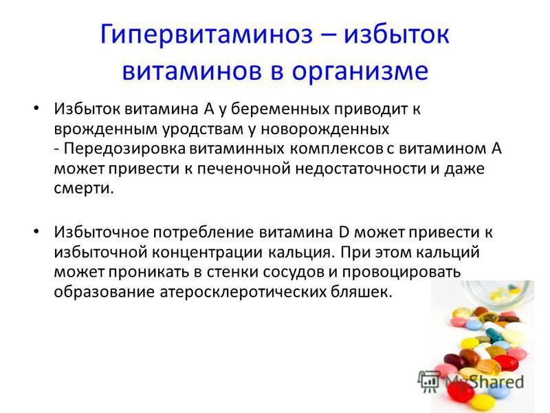 Что такое гипервитаминоз