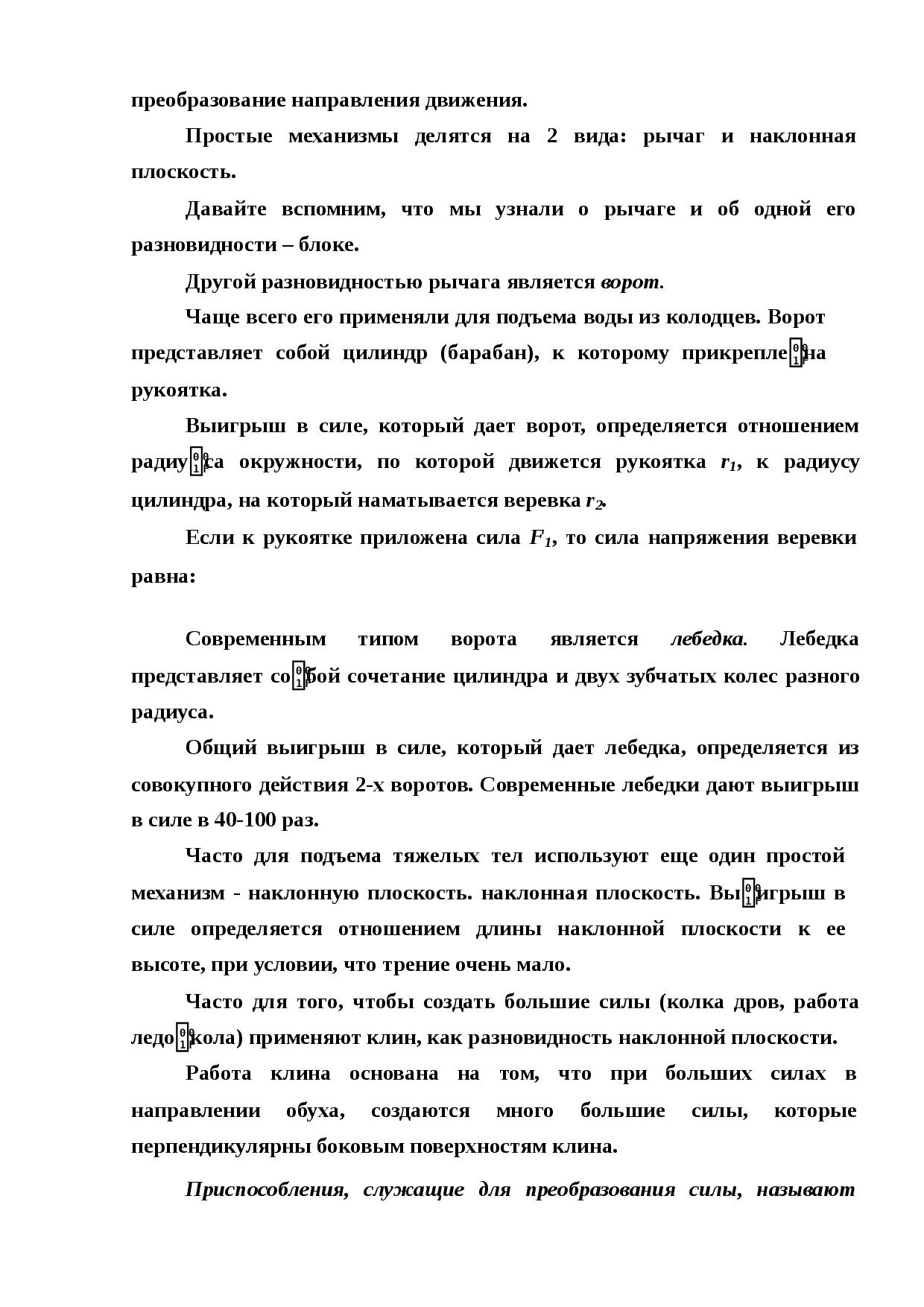 Простые и сложные механизмы - рукотворные системы - природные и искусственные системы в среде жизни человека - естествознание 6 класс - а.г. ярошенко - генезис - 2006 год