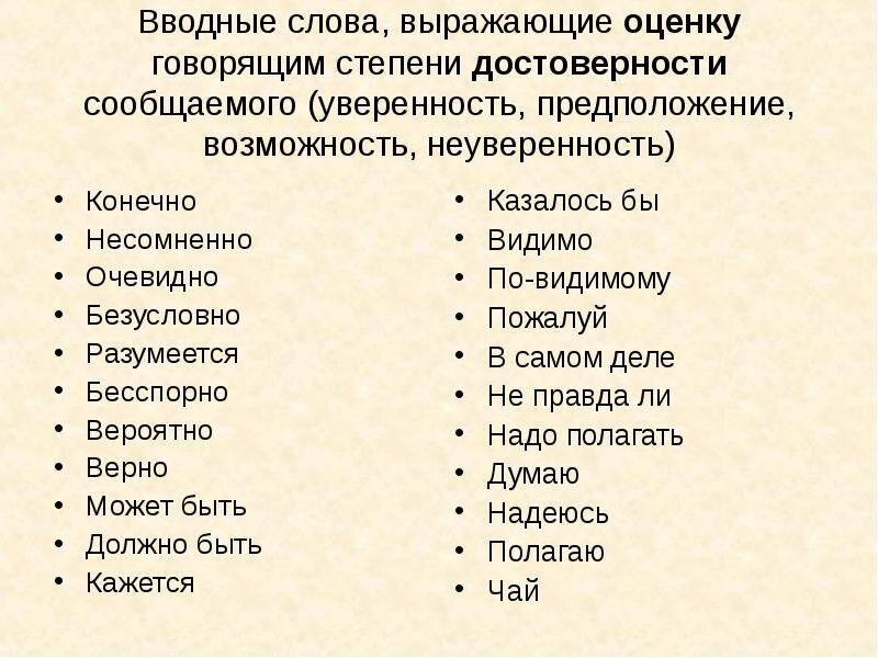 Вставные конструкции. примеры