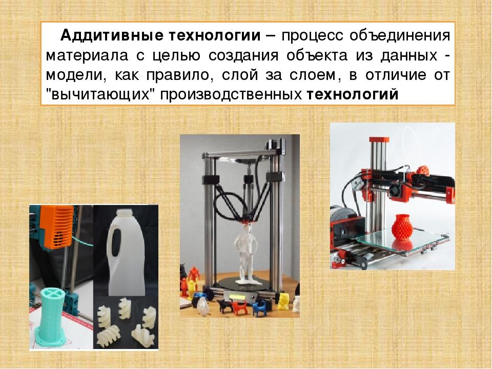 Аддитивная технология: описание, определение, особенности применения и отзывы. аддитивные технологии в промышленности