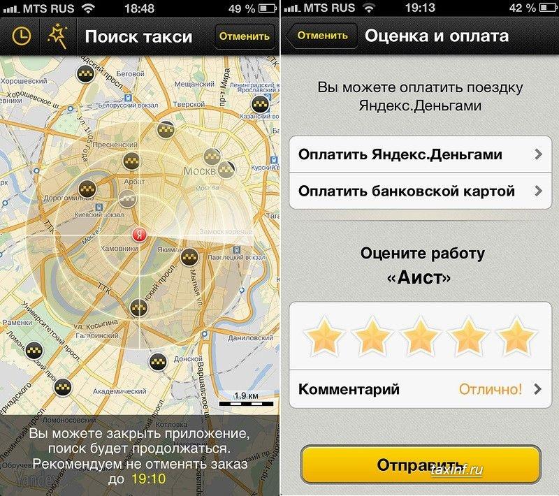 Как правильно пользоваться приложением яндекс такси