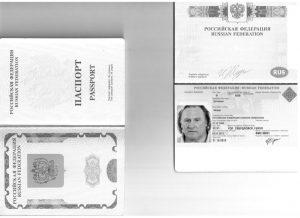 Какие страницы паспорта нужно копировать для оформления загранпаспорта