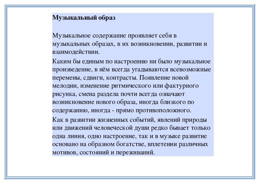 Что такое музыкальный образ? классификация и особенности построения :: syl.ru