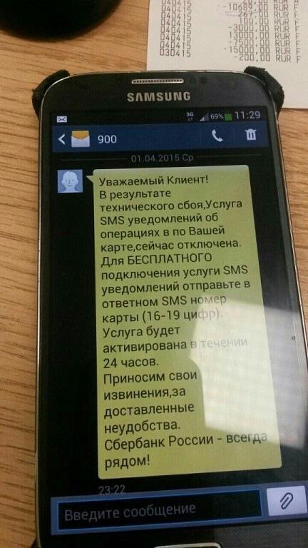 Отзывы о сбербанке россии: «900 (платный номер)» | банки.ру