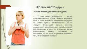 Ипохондрия, симптомы и лечение, как избавиться самостоятельно