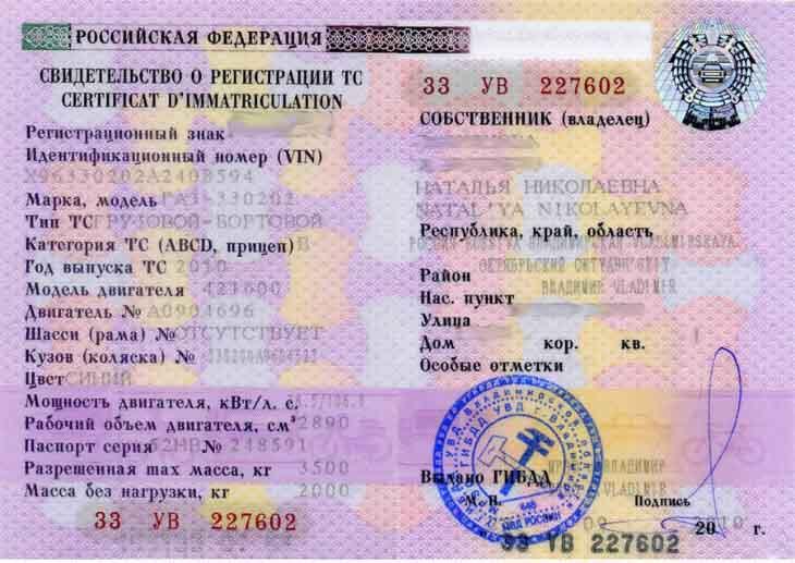 Свидетельство о регистрации транспортного средства (сор, стс): документы на автомобиль