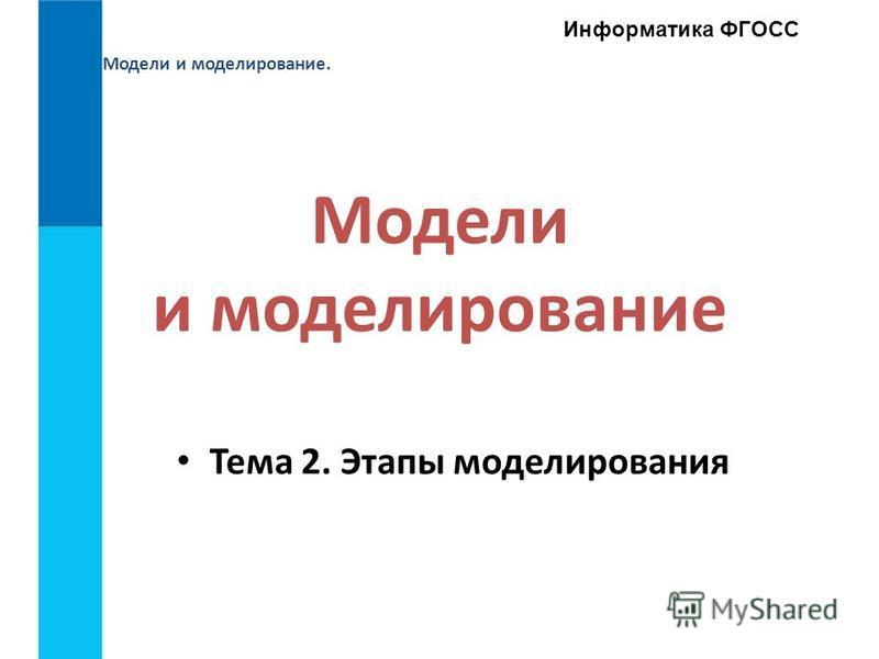 Модели объектов и процессов. классификация моделей. информационные модели