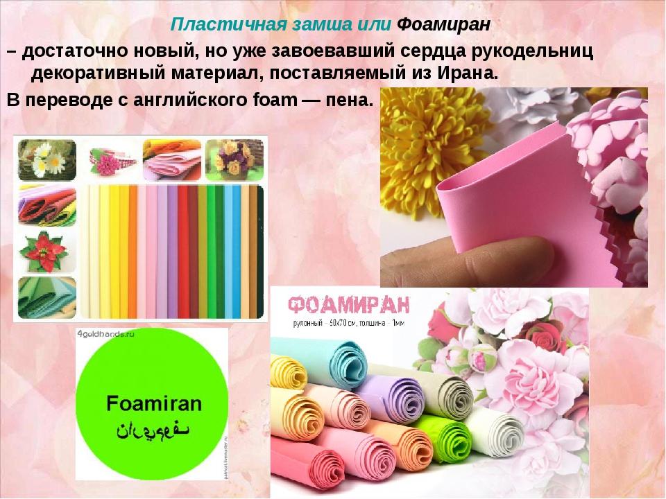 Фоамиран – что это такое и и как с ним работать, рекомендации