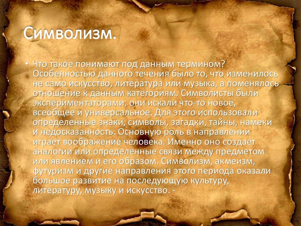 Символизм в литературе серебряного века: русские поэты символисты и стихи, признаки и особенности | tvercult.ru