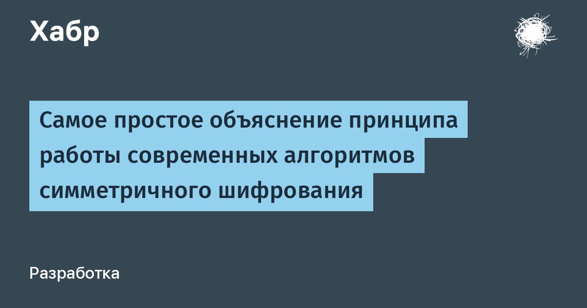 Что такое сквозное шифрование? типы шифрования информации.   портал о системах видеонаблюдения и безопасности