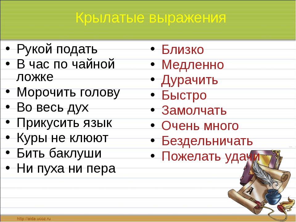Крылатые выражения для 2-3-4 класса