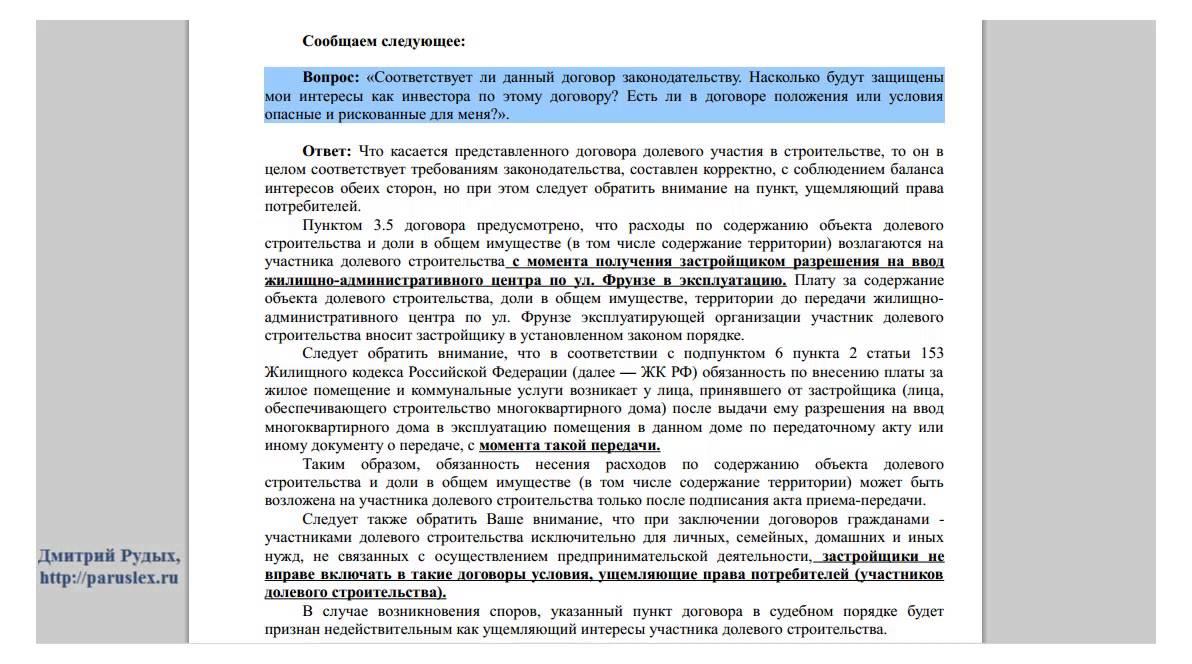 Заключение договора долевого участия: пошаговая инструкция