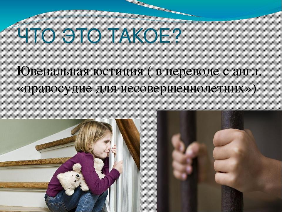 Что такое ювенальная юстиция? закон о ювенальной юстиции :: businessman.ru