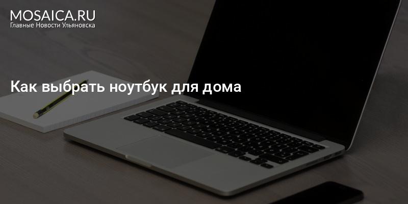 Отличия нетбук от ноутбука: характеристики, что лучше выбрать